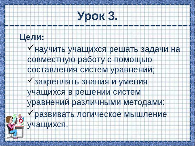 Решение задач на совместную работу. № 7.22 Примем объем работы (задания) за 1...