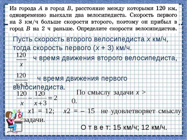 Решим задачу № 7.1 с помощью введения двух переменных. Пусть скорость первого...