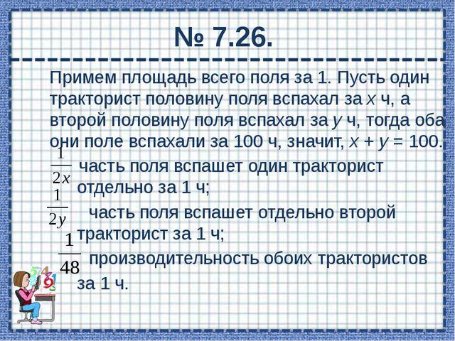 № 7.47 Поскольку бассейн в итоге оказывается пустым, то это значит, что Второ...