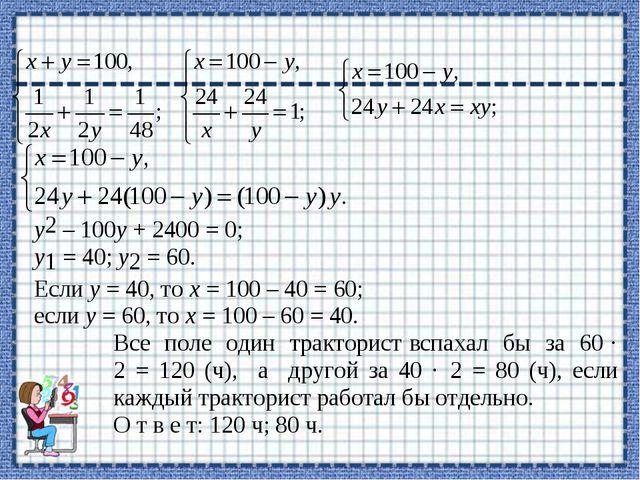 Домашнее задание: разобрать по учебнику на с. 79–81 решение примера 3 и запис...
