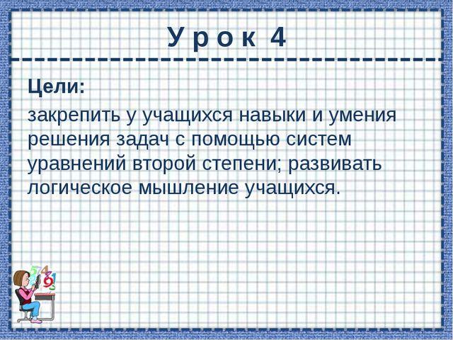 Решить задачу № 7.16 Пусть х км/ч – собственная скорость лодки; у км/ч – скор...