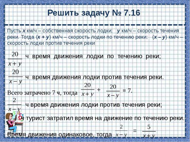 Решить графически систему уравнений О т в е т: (4; 0); (0; – 4).