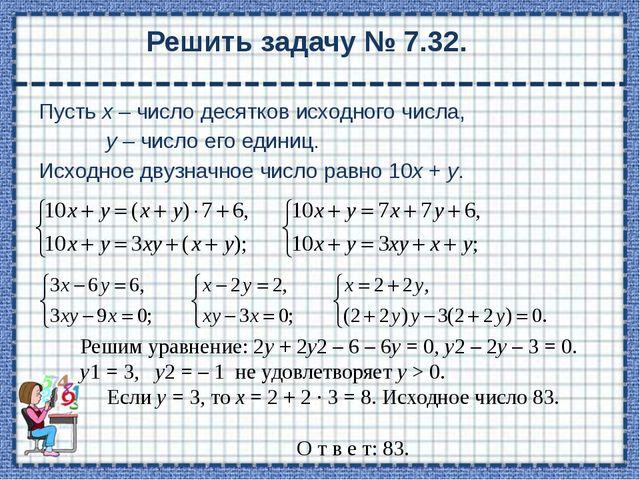 Домашнее задание: на отдельных листах решить домашнюю контрольную работу № 2...