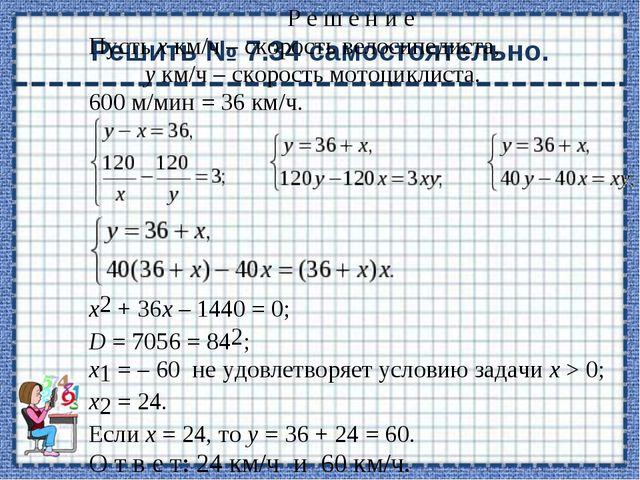 Источники материалов: Мордкович, А. Г. Алгебра. 9 класс : в 2 ч. Ч. 1 : учеб...