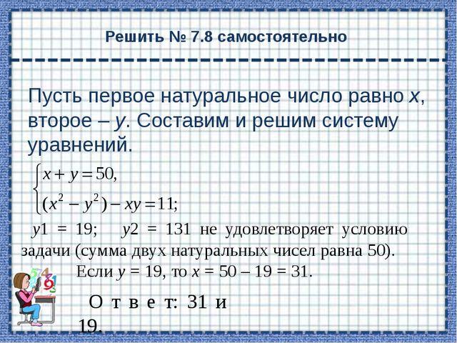Изобразив схематически графики уравнений, определите, сколько решений имеет с...