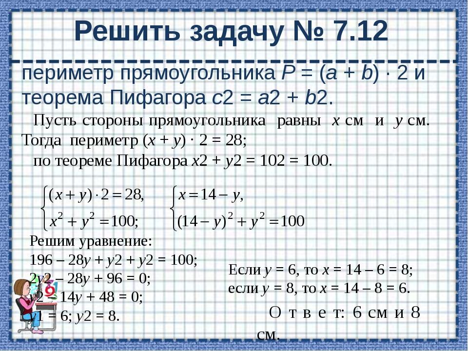 Решить задачу № 7.15 О т в е т: 84 см. Пусть х и у – катеты прямоугольного тр...