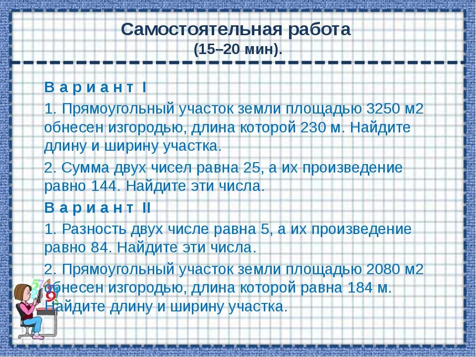 8(12 + х) + 8х = х(12 + х) 96 + 8х + 8х = 12х + х2 х2 – 4х – 96 = 0 D = 400;...