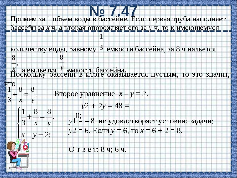Решение задач с помощью составления систем уравнений. № 7.19 Пусть х – число...