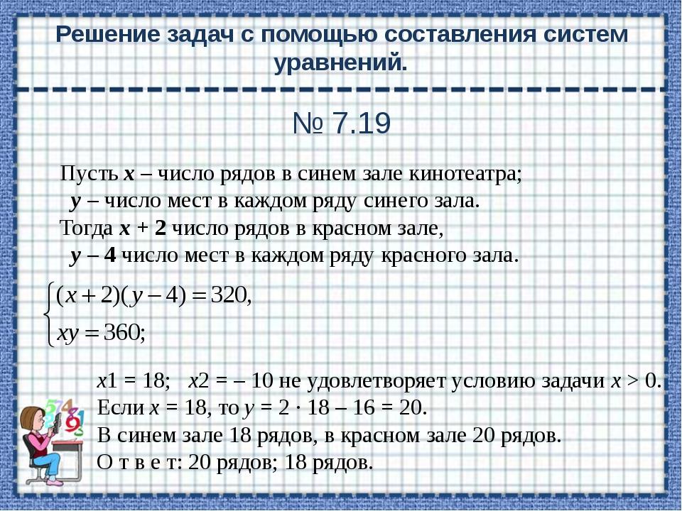 Обозначим то есть х – у = 4; то есть х + у = 10. Решим систему уравнений О т...