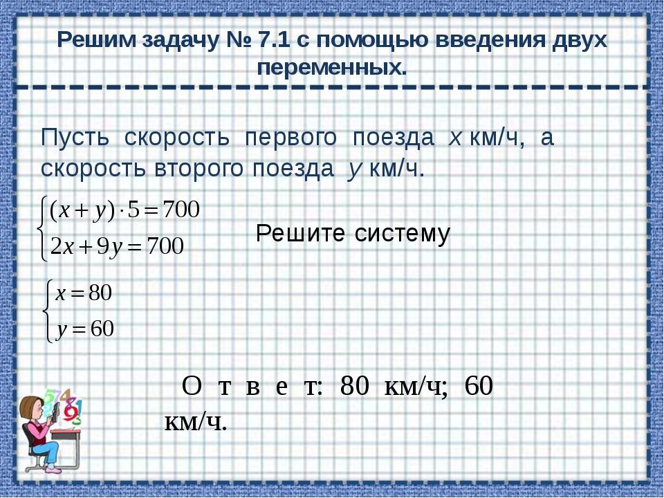 Решить задачу № 7.5 Пусть первое число равно х, второе число у. Решим уравнен...
