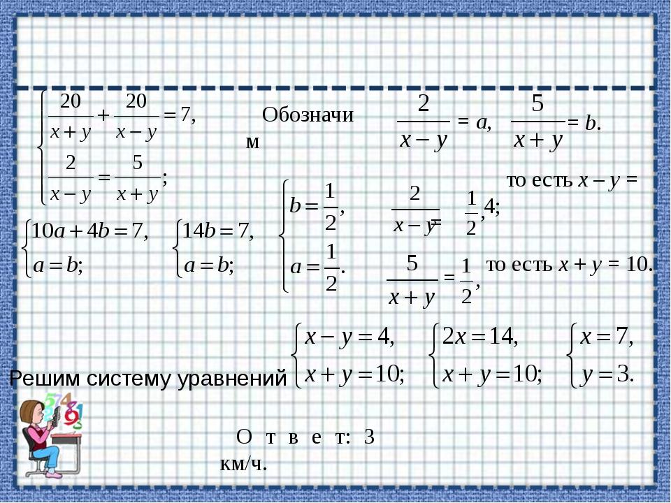 Домашнее задание: изучить по учебнику решение примеров 1 и 2 на с. 75–79; реш...