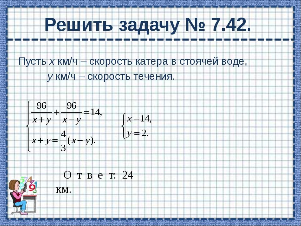 Ответить на вопросы: а) Какие методы решения систем двух уравнений с двумя пе...