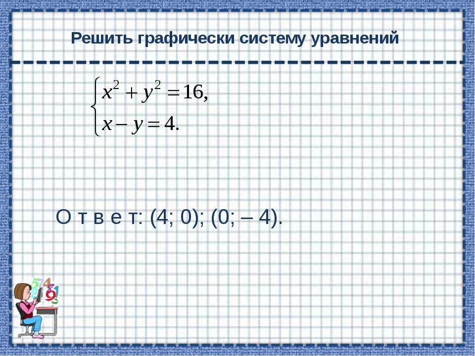 Решить задачу № 7.28. Пусть х – число десятков двузначного числа,  у – число...