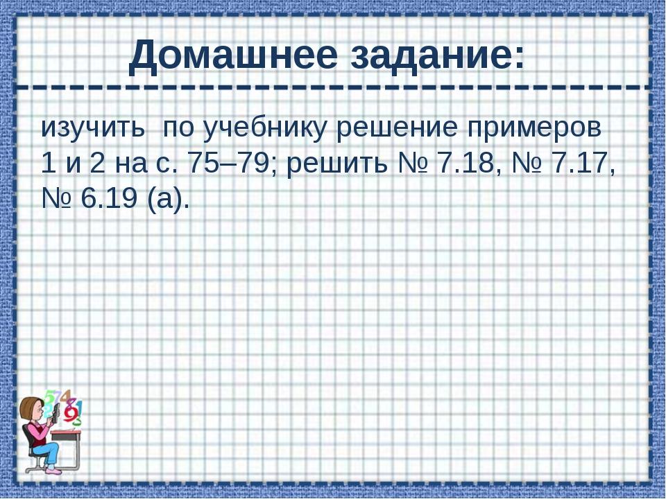Решить задачу № 7.32. Пусть х – число десятков исходного числа,  у – число е...