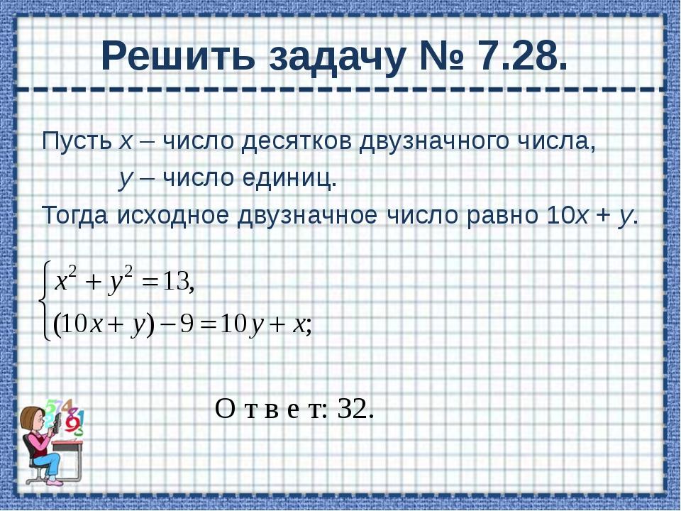 Решить задачу 7.39 Пусть х км/ч – скорость первого поезда; тогда (х + 40) км/...