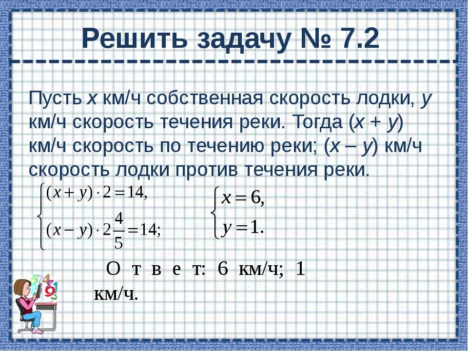 Решить № 7.6 самостоятельно Пусть первое натуральное число равно х, второе чи...
