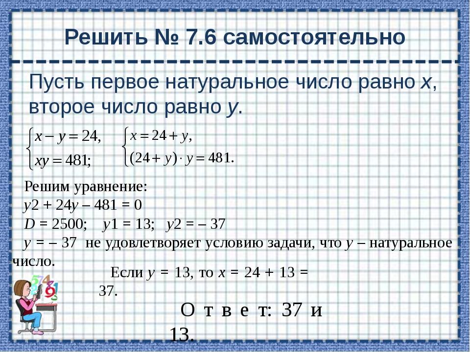 Решить № 7.8 самостоятельно Пусть первое натуральное число равно х, второе –...