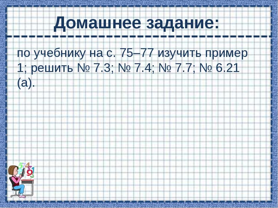 Урок 2. Цели: упражнять учащихся в составлении систем уравнений как математич...