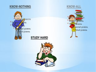 KNOW-NOTHING KNOW-ALL STUDY HARD