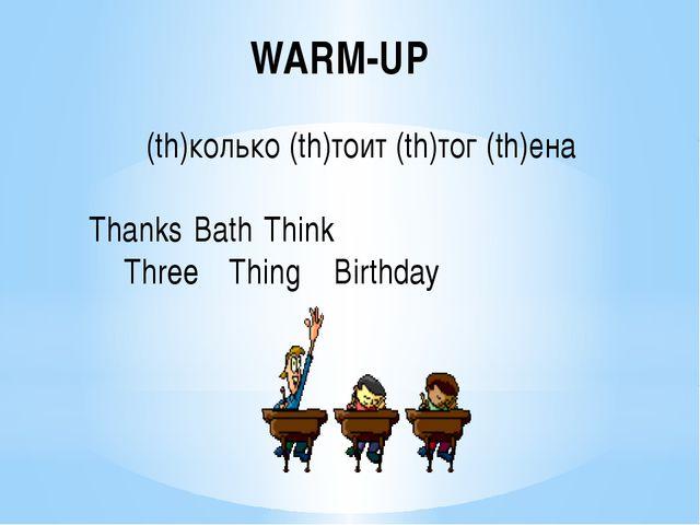 WARM-UP (th)колько (th)тоит (th)тог (th)ена ThanksBathThink ThreeThing...