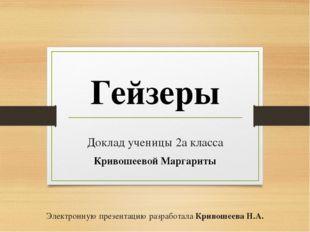 Гейзеры Доклад ученицы 2а класса Кривошеевой Маргариты Электронную презентаци