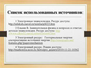 Список использованных источников: 1 Электронная энциклопедия. Ресурс доступа: