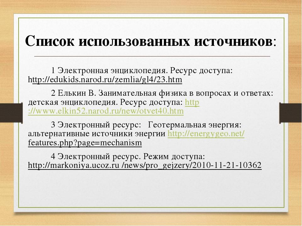 Список использованных источников: 1 Электронная энциклопедия. Ресурс доступа:...