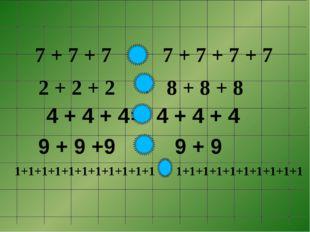 9 + 9 +9 > 9 + 9 7 + 7 + 7 < 7 + 7 + 7 + 7 2 + 2 + 2< 8 + 8 + 8 4 + 4 + 4