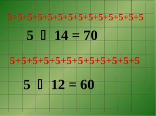 5+5+5+5+5+5+5+5+5+5+5+5+5+5 5+5+5+5+5+5+5+5+5+5+5+5 5  14 = 70 5  12 = 60