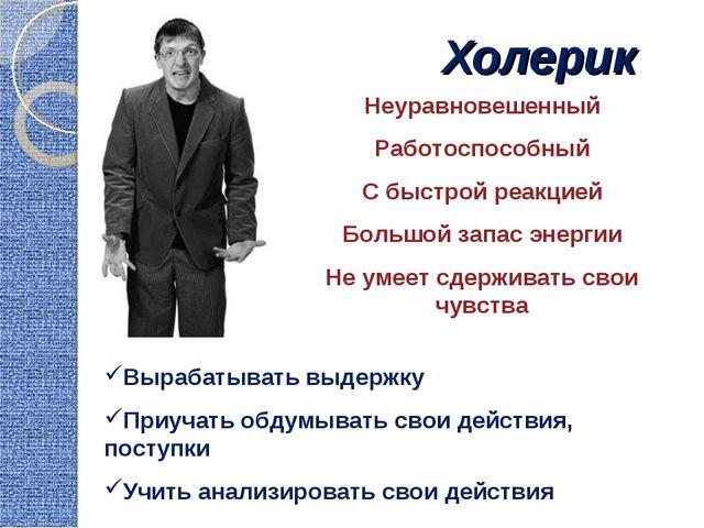 Холерик Неуравновешенный Работоспособный С быстрой реакцией Большой запас эне...