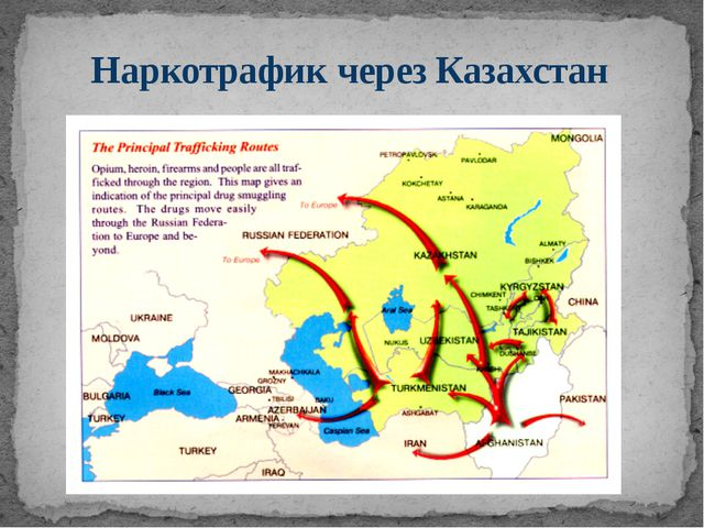 Наркотрафик через Казахстан