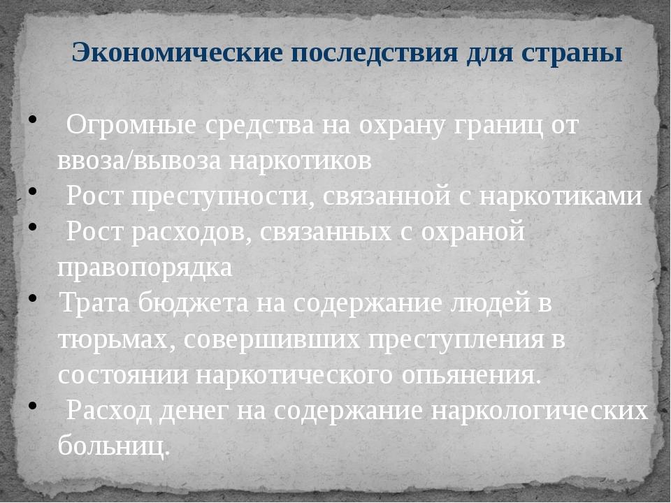 Экономические последствия для страны Огромные средства на охрану границ от вв...