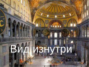 Его внутренний интерьер Снаружи собор красив и величав, но внутри он еще прек