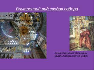Внутренний вид сводов собора Ангел показывает Юстиниану модель Собора Cвятой