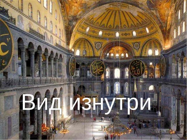 Его внутренний интерьер Снаружи собор красив и величав, но внутри он еще прек...