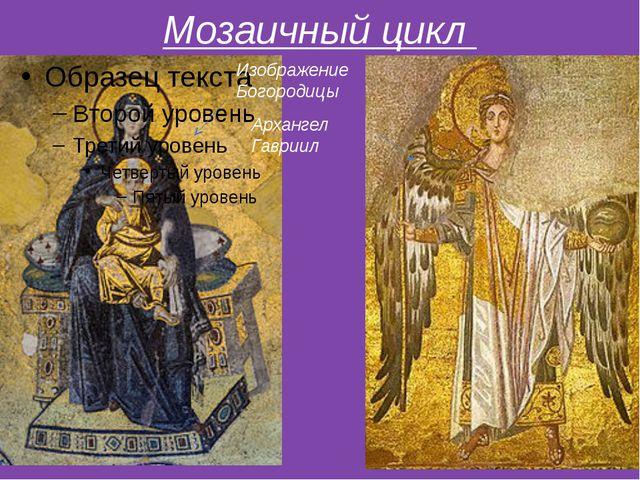 Мозаичный цикл Изображение Богородицы Архангел Гавриил