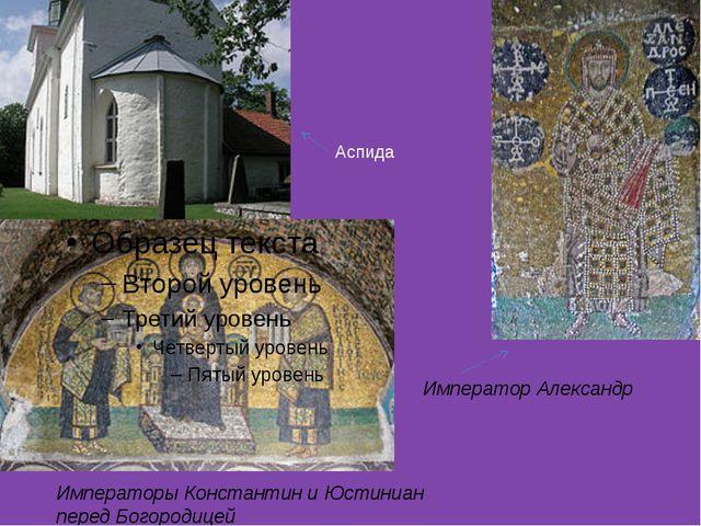 Аспида Императоры Константин и Юстиниан перед Богородицей Император Александр