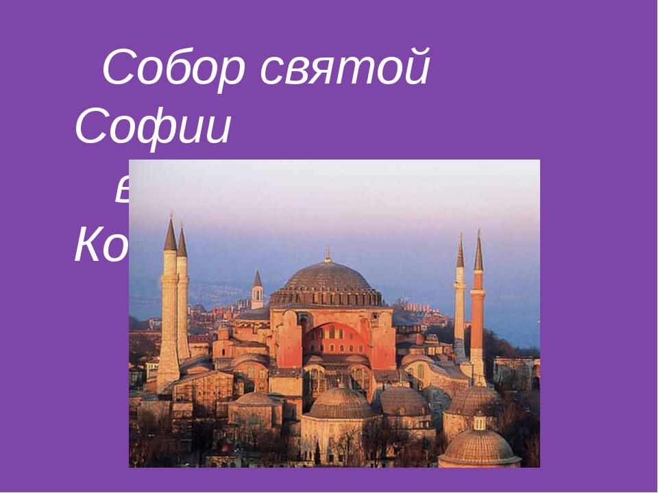 Собор святой Софии в Константинополе