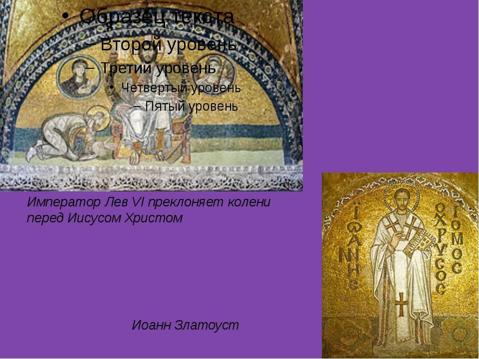 Император Лев VI преклоняет колени перед Иисусом Христом Иоанн Златоуст