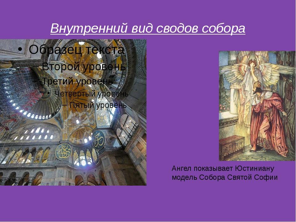Внутренний вид сводов собора Ангел показывает Юстиниану модель Собора Cвятой...
