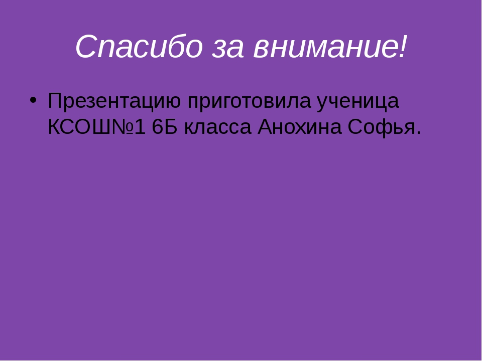 Спасибо за внимание! Презентацию приготовила ученица КСОШ№1 6Б класса Анохина...