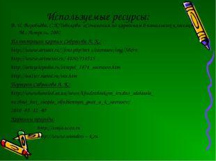 Используемые ресурсы: В. И. Воробьёва, С.К.Тивикова «Сочинения по картинам в