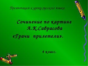 Презентация к уроку русского языка Сочинение по картине А.К.Саврасова «Грачи