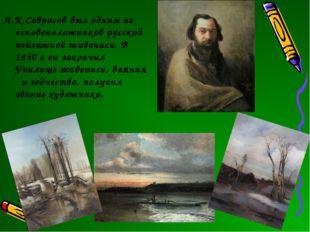 А.К.Саврасов был одним из основоположников русской пейзажной живописи. В 1850