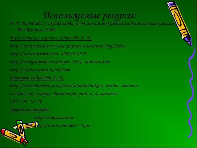 Используемые ресурсы: В. И. Воробьёва, С.К.Тивикова «Сочинения по картинам в...