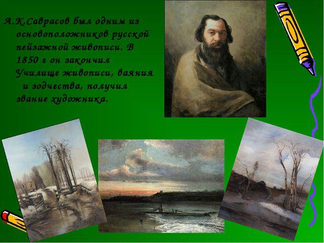 А.К.Саврасов был одним из основоположников русской пейзажной живописи. В 1850...