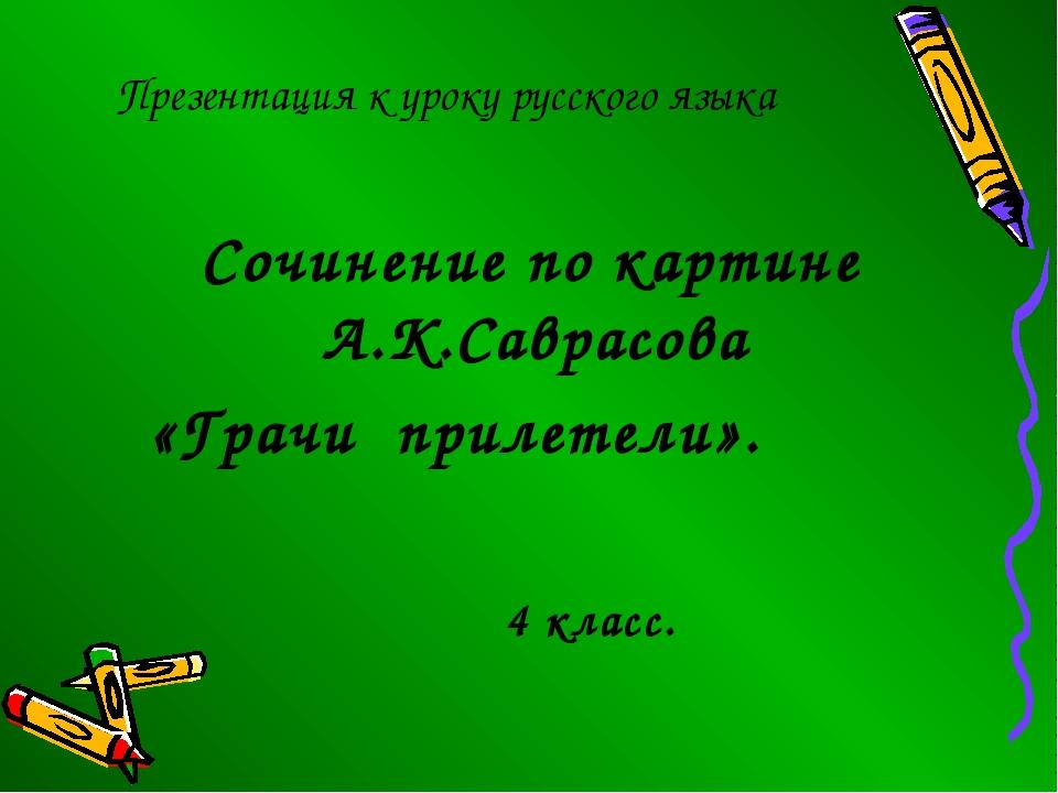 Презентация к уроку русского языка Сочинение по картине А.К.Саврасова «Грачи...