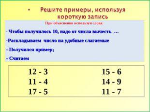 12 - 3 15 - 6 11 - 4 14 - 9 17 - 5 11 - 7 При объяснении используй слова: Чт