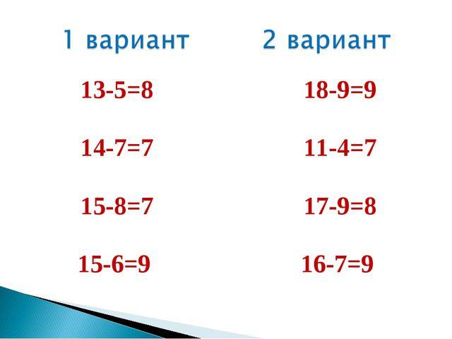 13-5=8 18-9=9 14-7=7 11-4=7 15-8=7 17-9=8 15-6=9 16-7=9