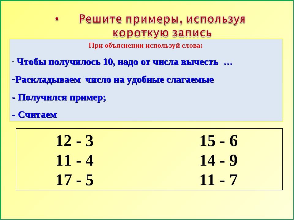 12 - 3 15 - 6 11 - 4 14 - 9 17 - 5 11 - 7 При объяснении используй слова: Чт...